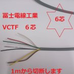 vctf 富士電線 VCTF1.25sq×6芯 ケーブル (1.25mm 6c 6心) 即日発送