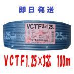 数量限定 電線 VCTFケーブル ビニルキャプタイヤコード 3芯 1.25mm2×100m (1.25sq 3c)  送料無料