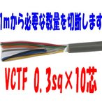特別セール VCTFケーブル 0.3×10芯 ビニールキャブタイヤ丸型コード 電線 (0.3sq 10c) 1m〜