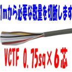 Yahoo!前川電機特別セール VCTFケーブル 0.75sq×6芯 (0.75mm 6c 6心) ビニールキャブタイヤ丸型コード 電線 1m〜 富士電線 即日発送