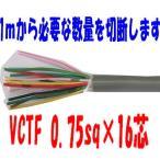 Yahoo!前川電機特別セール VCTFケーブル 0.75sq×16芯  (0.75mm 16c 16心)ビニールキャブタイヤ丸型コード 富士電線 1m〜 即日発送