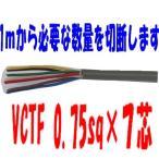 Yahoo!前川電機特別セール VCTFケーブル 0.75sq×7芯 (0.75mm 7c 7心)ビニールキャブタイヤ丸型コード トレーラー用 富士電線 即日発送
