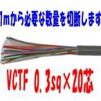 Yahoo!前川電機特別セール VCTFケーブル 0.3sq×20芯 (0.3mm 20c 20心) ビニールキャブタイヤ丸型コード 富士電線 1m〜