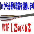 Yahoo!前川電機特別セール VCTFケーブル 1.25sq×6芯  (1.25mm 6c 6心)ビニールキャブタイヤ丸型コード 電線 1m〜 富士電線 即日発送