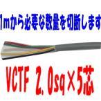特別セール VCTFケーブル 2sq×5芯 (2.0mm 5c 5心) ビニールキャブタイヤ丸型コード 切売 富士電線 即日発送