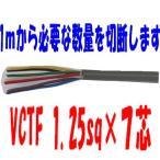 特別セール VCTFケーブル 1.25sq×7芯 (1.25mm 7c 7心)ビニールキャブタイヤ丸型コード トレーラー用 富士電線 即日発送