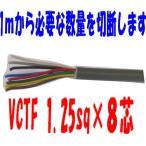 特別セール VCTFケーブル 1.25sq×8芯 (1.25mm 8c 8心) ビニールキャブタイヤ丸型コード  富士電線 即日発送