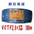 VCTF 2.0×3芯 ビニルキャブタイヤ 丸型ケーブル 電線 (2sq 3c) 100m