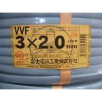 即日発送 富士電線 VVFケーブル 2.0x3芯 100m 平形 vvf VA  2.0mm 3c