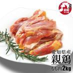 国産親鶏 もも肉[2kg](冷凍/切り身) おやどり おや鳥 おや鶏 親どり 親鳥 ひね鳥 ひね鶏 モモ 業務用 鶏肉 鳥肉 BBQ バーベキュー 焼肉 焼き肉