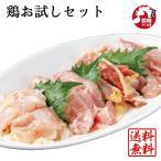 鶏お試しセット[親どり(もも)、こにく(せせり)、桜姫(若鶏もも)、とりハラミ]