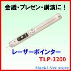 マイゾックス レーザーポインター TLP-3200