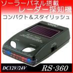 【代引不可】アメックスアルファ ソーラーレーダー探知機 RS-360