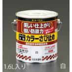 エスコ 1.6L[水性]錆止め塗料(白) EA942EB-71