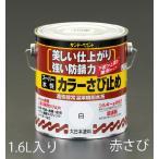 エスコ 1.6L[水性]錆止め塗料(赤さび) EA942EB-75
