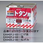 エスコ 7.0L[油性]トタン用塗料(ねずみ) EA942EJ-85