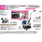 【代引不可】マキタ エンジン管理機 MKR0250H