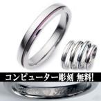 チタンリングTIRRL03 製造販売 コンピューター彫刻無料 ペアリング マリッジリング 結婚指輪
