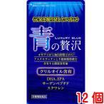 青の贅沢 12個 中央薬品 バイタルファーム