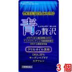 青の贅沢 3個 中央薬品 バイタルファーム