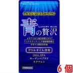 青の贅沢 6個 中央薬品 バイタルファーム