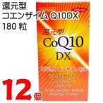 還元型コエンザイムQ10デラックス COQ10DX 180粒 12個 還元型CoQ10 くすりの大成堂