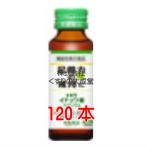 トキワ イチョウ葉ドリンク 120本 常盤薬品 ノエビアグループ
