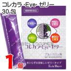 コレカラ Eye ゼリー 1個 中央薬品 バイタルファーム コレカラ アイ ゼリー
