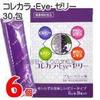 コレカラ Eye ゼリー 6個 中央薬品 バイタルファーム コレカラ アイ ゼリー