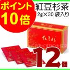 紅豆杉茶 12個 タキサス 2g 30包 こうとうすぎちゃ 紅豆杉