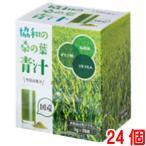 協和の桑の葉青汁 3g 30袋入り 24個 協和薬品 桑の葉 青汁