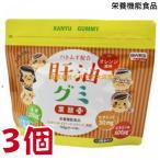 肝油グミ オレンジ風味 150粒 3個 栄養機能食品(ビタミンA,ビタミンD)二反田薬品