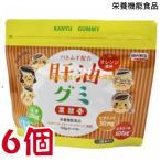 肝油グミ オレンジ風味 150粒 6個 栄養機能食品(ビタミンA,ビタミンD)二反田薬品