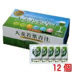 大麦若葉青汁 粉末タイプ 3g 90袋 270g 12個 九州薬品工業 青汁