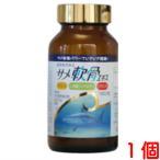 サメ軟骨エキス 1個 明治製薬