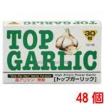トップガーリック 48個 オムコ医研