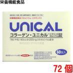 コラーゲン ユニカル 72個 UNICAL ユニカルカルシウム顆粒 ユニカ食品