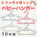 長〜く使えるベビーハンガー10本セット(選べる5色)