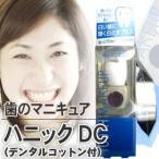 ハニックDC デンタルコットン付 歯のマニキュア 白い歯 ホワイトニング 美白