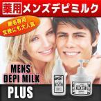 男性専用除毛剤 薬用メンズデピミルクプラス 150ml
