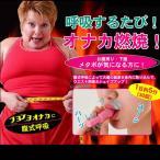 カロリーブレス/腹式呼吸/呼吸/ダイエット/ブレス/ロングブレス/エクササイズ/