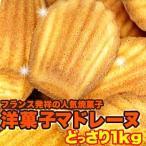 有名洋菓子店の高級マドレーヌ どっさり1kg /直送品 代引き不可 食品につき返品不可/FR