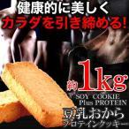 ソイプロテインplus!!豆乳おからプロテインクッキー1kg /直送品 代引き不可 食品につき返品不可/おからクッキー 低糖質