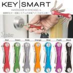 自分の鍵をスマート化! キー収納ツール KEY SMART  キースマート スタンダード