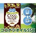 話題のココナッツ ファイン ココナツオイルSSC 56粒/食品につき返品不可