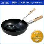 鉄製いため鍋と中華お玉のセット☆