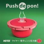ショッピング圧力鍋 マイヤージャパン マイヤー 電子レンジ圧力鍋2