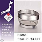 日本製の三角コーナーザル(大)