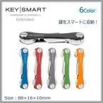 自分の鍵をスマート化! キー収納ツール KEY SMART  キースマート エクステンデッド ブラック