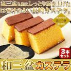 徳用★長崎和三盆カステラ約1kg(3本セット)/食品につき返品不可